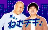 TBSラジオの新番組『ねむチキ』ロゴ