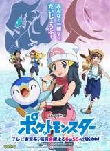 アニメ「ポケットモンスター」のキービジュアル(C)Nintendo・Creatures・GAME FREAK・TV Tokyo・ShoPro・JR Kikaku (C)Pokemon