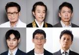 テレビ朝日金曜ナイトドラマ『漂着者』の新キャスト (C)テレビ朝日