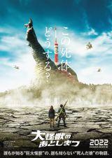 空想特撮エンターテイメント『大怪獣のあとしまつ』(2022年公開)ティザービジュアル (C)2022「大怪獣のあとしまつ」製作委員会