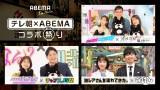 ABEMA開局5周年を記念して、テレビ朝日の人気バラエティー番組とのコラボ祭り