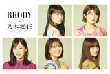 『BRODY』8月号表紙を飾る乃木坂46(写真はセブンネットショッピング限定特典のポストカード)
