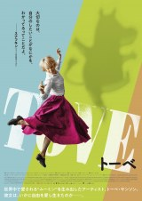 ムーミンを生み出したフィンランドの作家トーベ・ヤンソンの半生を描いた映画『TOVE/トーベ』(10月1日公開)日本版ポスター (C) 2020 Helsinki-filmi, all rights reserved