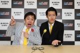 『霜降り明星のオールナイトニッポン』が初の番組イベント開催(C)ニッポン放送