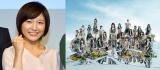 日本テレビ・市來玲奈アナが乃木坂46と7年ぶりにステージ共演