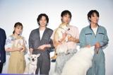 映画『犬部!』(7月22日公開)つなぎ姿の犬部メンバーが犬・猫と一緒に登壇(左から)大原櫻子、林遣都、中川大志、浅香航大