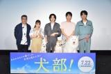 (左から)篠原哲雄監督、大原櫻子、林遣都、中川大志、浅香航大