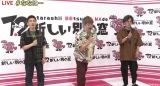 『7.2 新しい別の窓#40』に出演した(左から)草なぎ剛、香取慎吾、稲垣吾郎(C)ABEMA