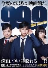 『99.9-刑事専門弁護士-THE MOVIE』第1弾ポスタービジュアル (C)2021『99.9-THE MOVIE』製作委員会