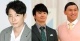 (左から)星野源(photo:KOBA)、オードリー (C)ORICON NewS inc.