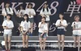 新番組『乃木坂に、越されました。〜崖っぷちAKB48の大逆襲〜(仮)』放送決定がサプライズで発表された (C)ORICON NewS inc.
