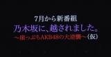 新番組はまさかのタイトル『乃木坂に、越されました。〜崖っぷちAKB48の大逆襲〜(仮)』