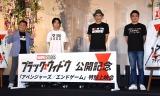 (左から)小杉竜一、榎木淳弥、宮内敦士、三上哲 (C)ORICON NewS inc.