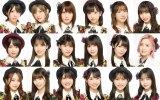 AKB48の10年9ヶ月ぶり単独シングル 選抜メンバー18人発表