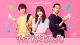 松村沙友理が主演を務める『シンデレラ・コンプレックス』(C)橘オレコ/小学館  (C)共同テレビジョン/TBS
