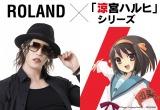 ROLAND×「涼宮ハルヒ」シリーズが異色のコラボ