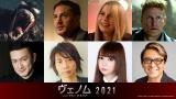映画『ヴェノム:レット・ゼア・ビー・カーネイジ』(2021年公開)日本語吹替版声優の続投を発表 (C)2021 CTMG. (C) & TM 2021 MARVEL. All Rights Reserved.