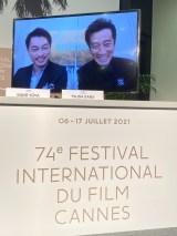 第74回カンヌ国際映画祭「ある視点」部門オープニング作品、国際共同製作映画『ONODA(原題)』 公式記者会見の模様