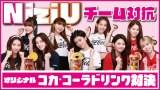 YouTubeで公開中…NiziUチーム対抗 オリジナル「コカ・コーラ」ドリンク対決サムネイル