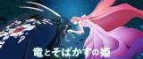 映画『竜とそばかすの姫』より(C)2021 スタジオ地図