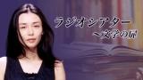 中嶋朋子のラジオ、9月末に終了
