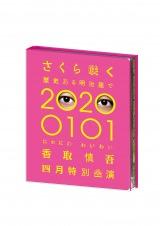 『さくら咲く 歴史ある明治座で 20200101 にわにわわいわい 香取慎吾四月特別公演』映像化