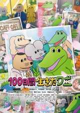 アニメーション映画『100日間生きたワニ』7月9日公開(C)2021「100日間生きたワニ」製作委員会