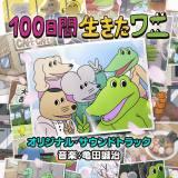 アニメーション映画『100日間生きたワニ』オリジナルサウンドトラック(音楽:亀田誠治)、7月9日より配信スタート