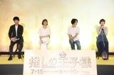 フジテレビ系連続ドラマ『木曜劇場 推しの王子様』第1話完成報告会に登壇した(左から)ディーン・フジオカ、比嘉愛未、渡邊圭祐、白石聖(C)フジテレビ