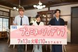 『プロミス・シンデレラ』スペシャル動画が公開された (C)TBS