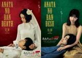 『あな番 劇場版』12月10日公開