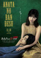 ティザービジュアル(西野・横浜ver.)(C)2021『あなたの番です 劇場版』製作委員会