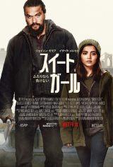 父娘の強い絆を表現したキービジュアル=Netflix 映画『スイートガール』8月20 日(金)より独占配信開始