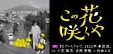 鹿児島発地域ドラマ『この花咲くや』のキービジュアル