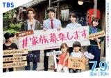 重岡大毅主演『#家族募集します』初回7.7% シングルファーザー役に初挑戦