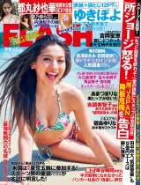 『FLASH』4月20日発売号表紙 (C)光文社/週刊FLASH