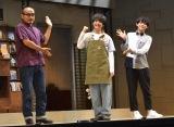 (左から)岩崎う大、有岡大貴、松丸亮吾 (C)ORICON NewS