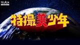 スピンオフ『特撮美 少年』ロゴ(C)テレビ朝日