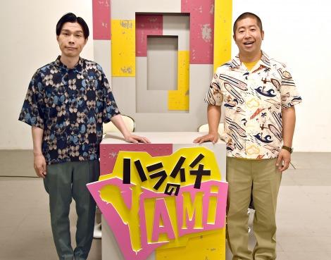 縦型動画アプリ「smash.」の番組『ハライチのYAMi』について語ったハライチ(左から)岩井勇気、澤部佑 (C)ORICON NewS inc.
