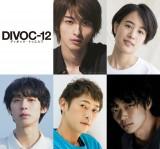 『DIVOC-12』藤井直人チーム