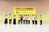 『24時間テレビ44 愛は地球を救う』制作発表会見より(C)日本テレビ