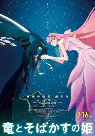 『竜とそばかすの姫』メインビジュアル (C)2021 スタジオ地図