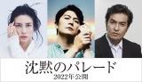 福山雅治が主演する映画化第3弾となる『沈黙のパレード』2022年公開予定