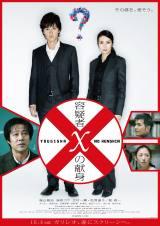 『容疑者xの献身』ポスター