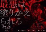 映画『ヴェノム:レット・ゼア・ビー・カーネイジ』(2021年公開)新キャラクター・カーネイジの新ビジュアル
