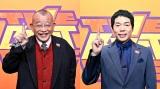 『ザ・ベストワン』第5弾のMCを務める笑福亭鶴瓶&今田耕司(C)TBS