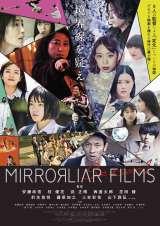 「MIRRORLIAR FILMS」