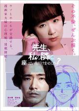 映画『先生、私の隣に座っていただけませんか?』(9月10日公開)(C)2021「先生、私の隣に座っていただけませんか?」製作委員会