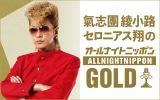 『氣志團 綾小路セロニアス翔のオールナイトニッポン(ANN)GOLD』放送決定