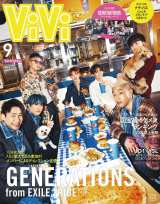 『ViVi』9月号特別版表紙